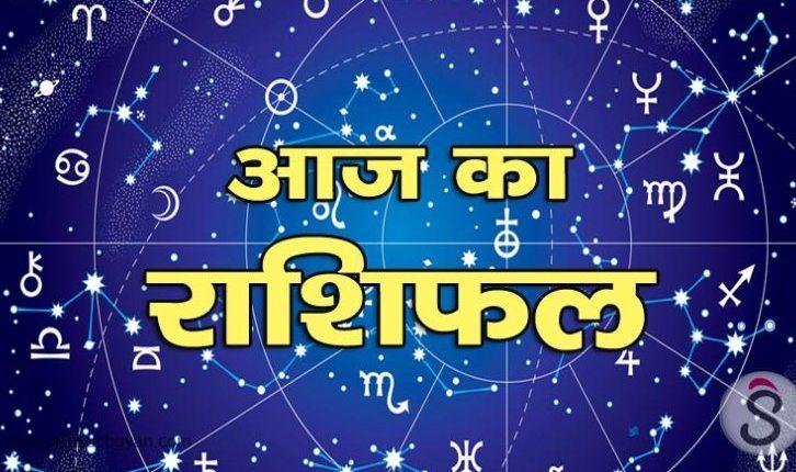 Aaj ka rashifal today horoscope