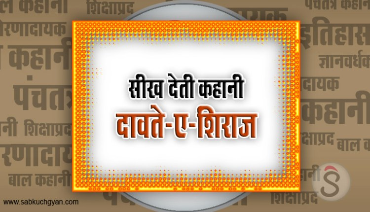 teach full story in hindi