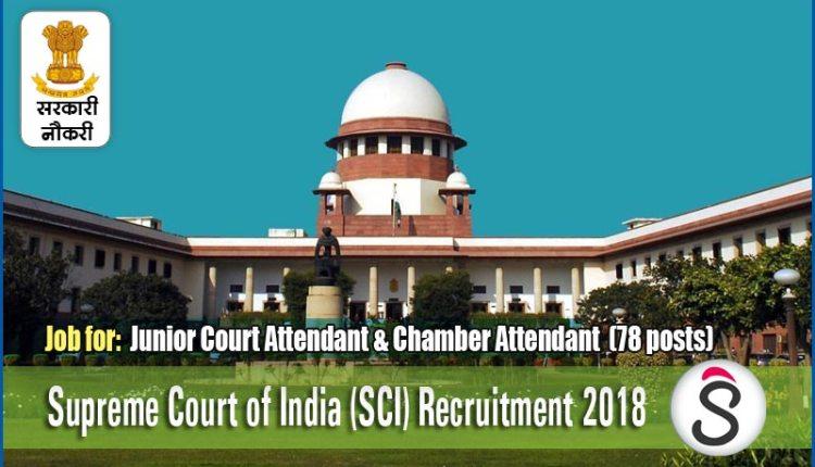 Junior-Court-Attendant-&-Chamber-AttendantSCI-recrutiment-2018