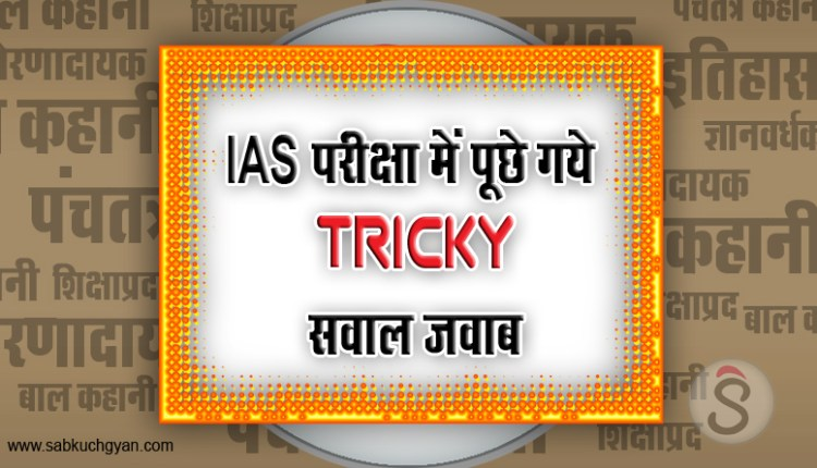best tricky-question-and-answer-ias-paper (1)