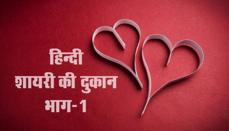 love romance shayri in hindi