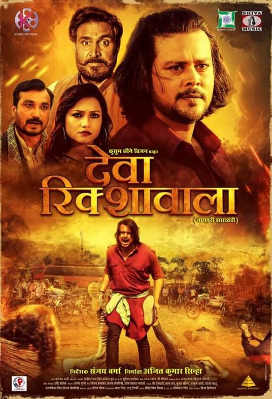 nagpuri film deva rikshawala (2)