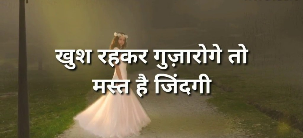 Motivational Thought in Hindi