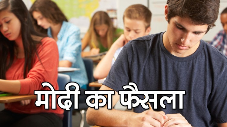 The decision of the Modi Government is not necessary for the teacher to become a Bed - Ded