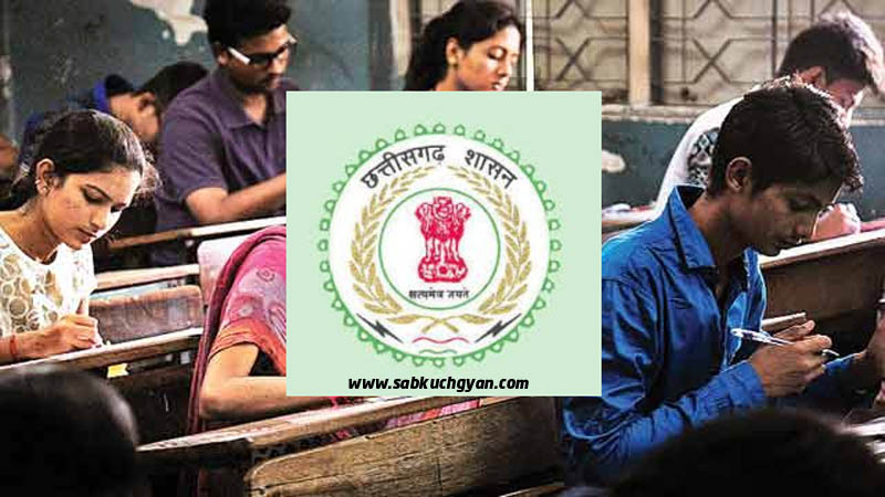 CGPSC State Service Exam 2018 | Online Application Process