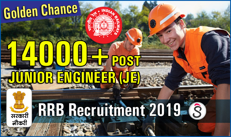 RRB recruitment 2019 is taking place in 14000+ Junior Engineer JE posts in 2019