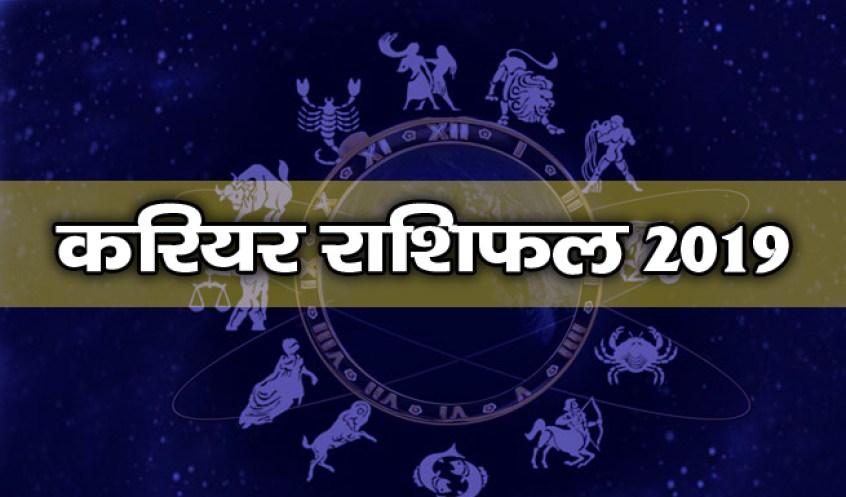 Daily career rashifal 2019 in Hindi