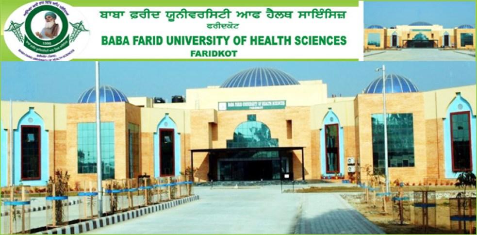 Baba Farid Health Sciene University  Recruitment 2019 Computer Operator apply