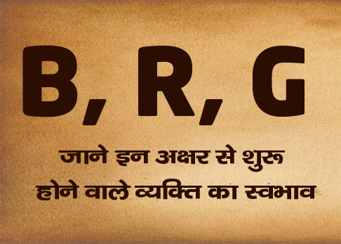 Know what kind of people are there that starts with the letters B, R and G