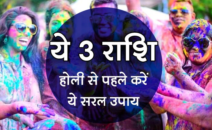 Do this before Holi Holi, these simple measures will be made with the sum of good luck.