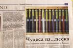 Nouvelles du Kasachstan.