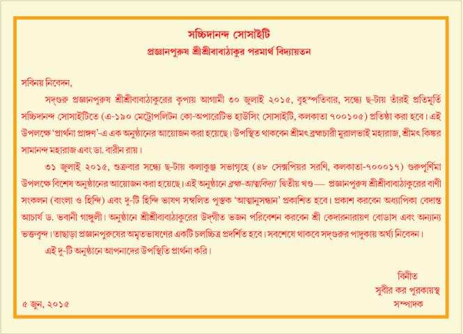 Invitation Card In Bengali Purplemoon Co. Kisholoy Durga Puja Invitation Card 2010 Format Of Letter