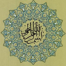 BismiLlah ar-Rahman ar-Rahim