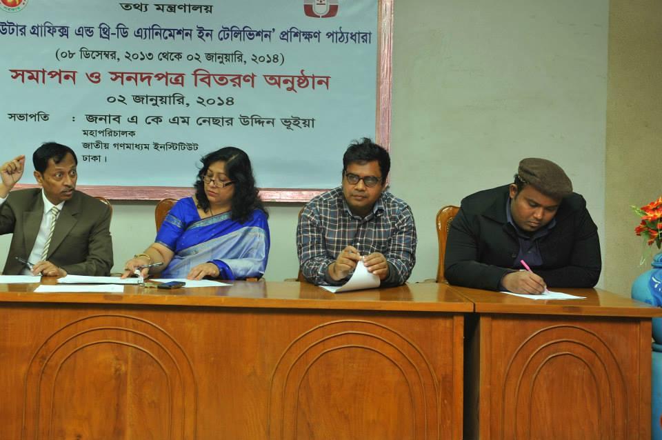NIMC Bangladesh, BTV, BTV logo