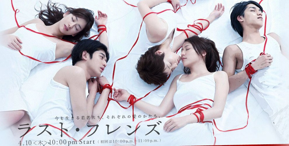 Drama Review: Last Friend