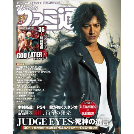 Judgment su Famitsu