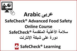 دورة سلامة الغذاء – SafeCheck® Arabic – Advanced Food Safety
