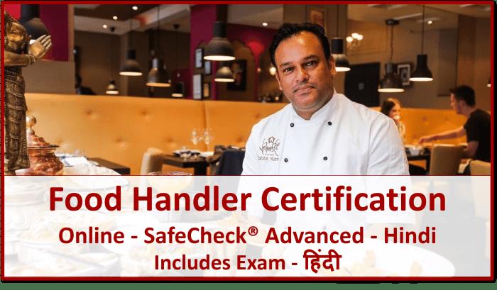 SafeCheck Food Handler Hindi