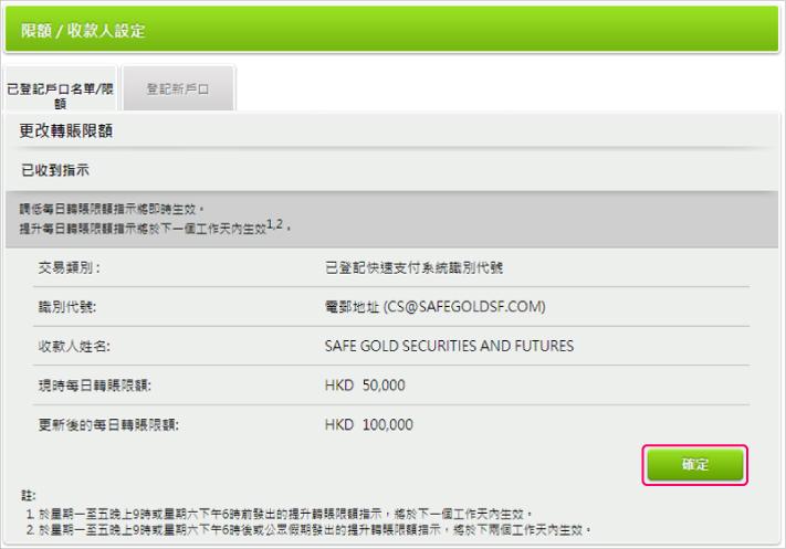 鼎展證券及期貨 | Safe Gold Securities & Futures Limited
