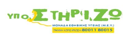 3_helpline_logo