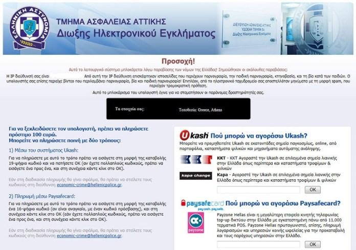 Δίωξη ηλεκτρονικού εγκλήματος ιός απάτη
