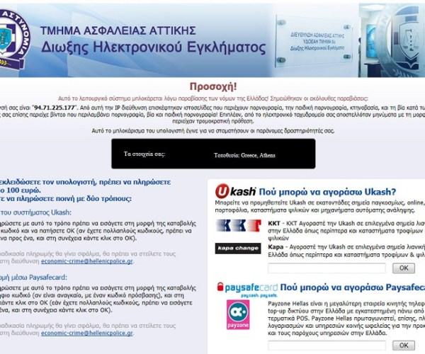 Πρόστιμο 100 ευρώ ιός απάτη δίωξη ηλεκτρονικού εγκλήματος
