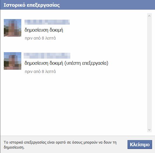 facebook-edit-posts2