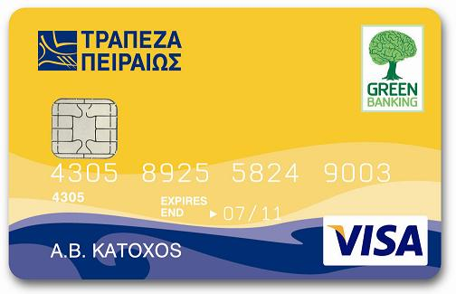 Piraeus441-Bank_New-EMV-Chip-Debit-Card
