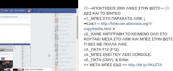 likes-στο-facebook-οι-απάτες-που-σε-κάνουν-ρεζίλι-01