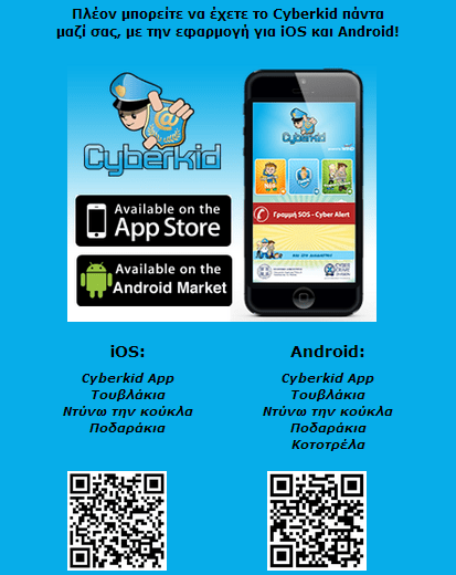 cyberkid.gov_.app_