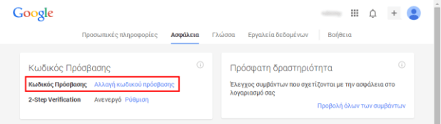 change-gmail-password-02-642x181