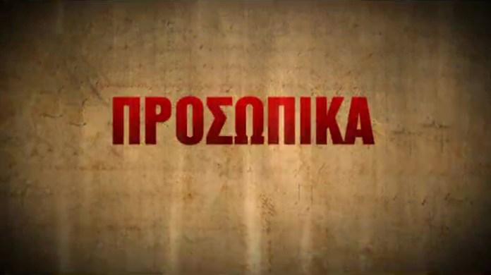 20140510-prosopika.Still0071
