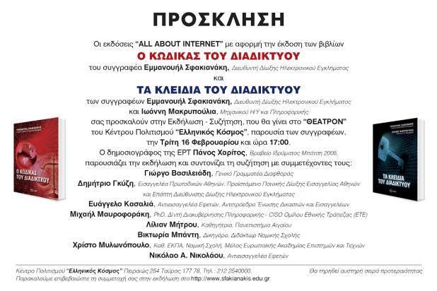 kodikas_diadiktiou