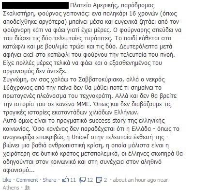 facebook_status11