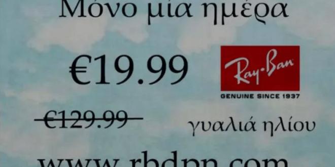 Ray-Ban με 19.99 ευρώ μέσω facebook ; Ξανασκεφτείτε το.