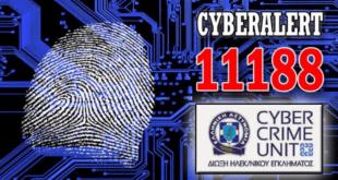 Δίωξη Ηλεκτρονικού Εγκλήματος : Προσοχή σε κλήσεις και sms , από αριθμούς του εξωτερικού