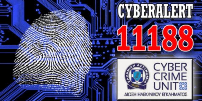 Εξιχνίαση υπόθεσης μεγάλης ηλεκτρονικής απάτης με smartphones