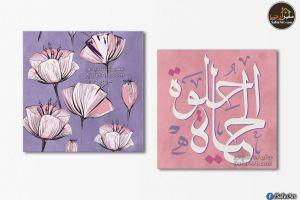 لوحات مودرن بالعربي.