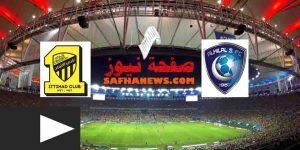 رابط مباراة الاتحاد والهلال بث مباشر
