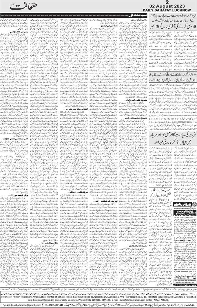 Sahafat Urdu Daily Newspaper Lucknow, India