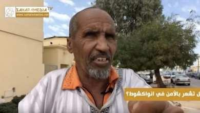 Photo of هكذا رد سكان نواكشوط على السؤال: هل تشعرون بالأمن؟