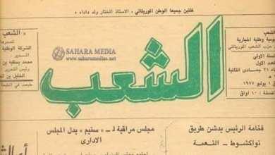 Photo of جريدة «الشعب».. أقدم يومية في موريتانيا تتوقف عن الصدور
