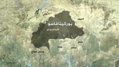 Photo of مقتل تسعة مدنيين في هجوم شمال بوركينا فاسو