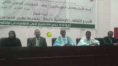 Photo of موريتانيا.. اتحاد الأدباء يقر برنامجه للعام الجاري