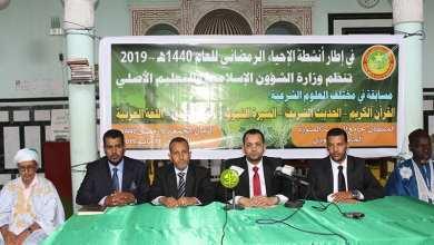 Photo of موريتانيا.. 300 متسابق في مسابقة للعلوم الشرعية
