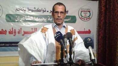 Photo of موريتانيا..ترخيص اتحاد جديد للأدباء والكتاب الصحفيين