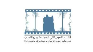 Photo of موريتانيا.. شباب هواة يحلمون بإنعاش الساحة السينمائية