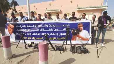 Photo of موريتانيا.. وقفة تطالب بالإفراج عن مصور تلفزيوني