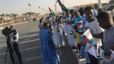 Photo of شباب موريتانيون يحتجون على «صفقة القرن»