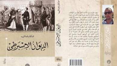 Photo of رواية «الديوان الإسبرطي» تفوز بجائزة البوكر العربية